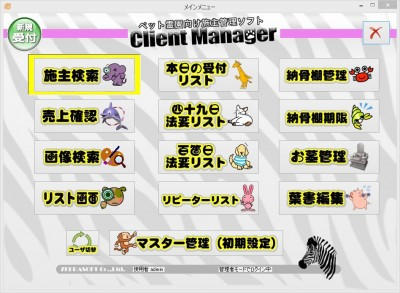 Client Manager for ペット霊園